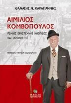 Αιμίλιος Κομβόπουλος
