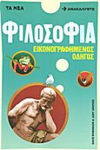 Φιλοσοφία: Εικονογραφημένος οδηγός