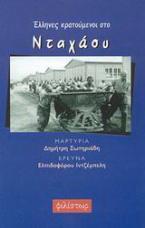 Έλληνες κρατούμενοι στο Νταχάου