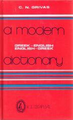 A MODERN DICTIONARY GREEK - ENGLISH/ ENGLISH - GREEK