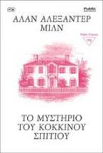 Το μυστήριο του κόκκινου σπιτιού