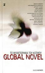 Global Novel