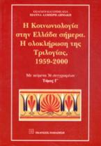 Η κοινωνιολογία στην Ελλάδα σήμερα. Η ολοκλήρωση της τριλογίας, 1959-2000