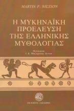 Η μυκηναϊκή προέλευση της ελληνικής μυθολογίας