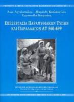 Επεξεργασία παραμυθιακών τύπων και παραλλαγών ΑΤ 560-699
