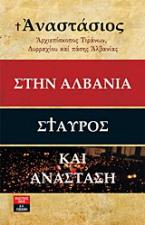 Στην Αλβανία Σταυρός και Ανάσταση