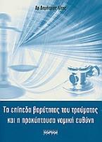 Τα επίπεδα βαρύτητας του τραύματος και η προκύπτουσα νομική ευθύνη