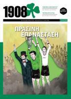 Πράσινη Επανάσταση