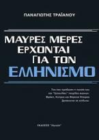Μαύρες μέρες έρχονται για τον ελληνισμό