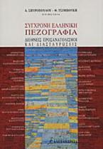 Σύγχρονη ελληνική πεζογραφία
