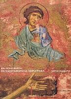 Ιερά Μονή Ιβήρων: Εικονογραφημένα χειρόγραφα
