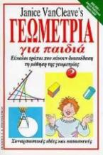 Γεωμετρία για παιδιά