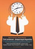 Τεστ γνώσεων - Διαγωνισμοί δημοσίου