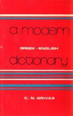 A MODERN DICTIONARY GREEK - ENGLISH PB