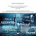 Ελένη Καραΐνδρου, Μουσική για τη μικρή οθόνη
