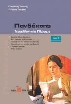 Πανδέκτης Νεοελληνικής γλώσσας