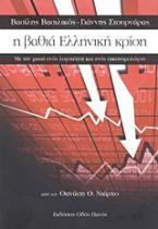 Η βαθιά ελληνική κρίση