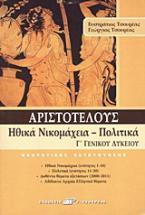 Αριστοτέλους Ηθικά Νικομάχεια - Πολιτικά Γ΄ γενικού λυκείου