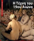 Η τέχνη του 19ου αιώνα