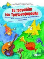 Τα τραγούδια του Tριγωνοψαρούλη