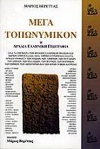 Μέγα τοπωνυμικόν ή αρχαία ελληνική γεωγραφία