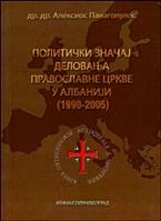 The Importance of Political Activities of the Orthodox Church in Albania 1990-2005 (Russian)