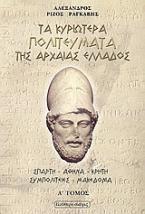 Τα κυριώτερα πολιτεύματα της αρχαίας Ελλάδος