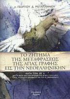 Το ζήτημα της μεταφράσεως της Αγίας Γραφής εις την νεοελληνικήν