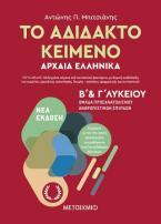 Το αδίδακτο κείμενο αρχαία ελληνικά Β΄και Γ΄λυκείου