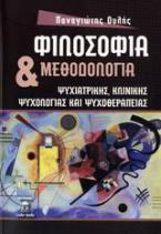 Φιλοσοφία και μεθοδολογία ψυχιατρικής, κλινικής ψυχολογίας και ψυχοθεραπείας