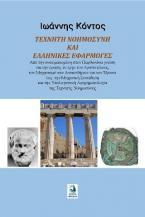 Τεχνητή νοημοσύνη και ελληνικές εφαρμογές