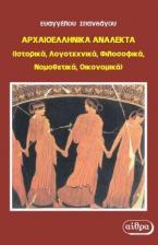 Αρχαιοελληνικά ανάλεκτα