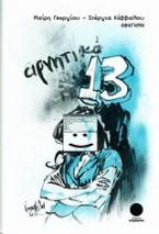 Αρνητικό 13