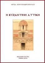 Η Βυζαντινή Αττική