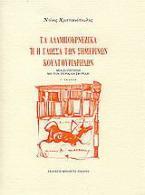 Τα αλαμπουρνέζικα ή η γλώσσα των σημερινών κουλτουριάρηδων
