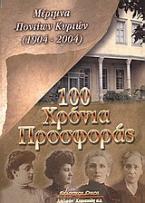 100 χρόνια προσφοράς