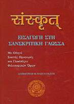 Εισαγωγή στη σανσκριτική γλώσσα