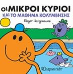 Οι μικροί κύριοι και το μάθημα κολύμβησης