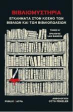 Βιβλιομυστήρια