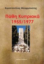 Πάθη κυπριακά 1955/1977