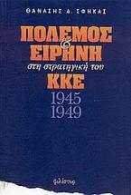 Πόλεμος και ειρήνη στη στρατηγική του ΚΚΕ 1945-1949