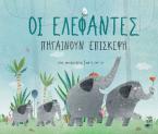 Οι Ελέφαντες πηγαίνουν επίσκεψη