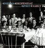Το πνεύμα της οικογένειας - Φωτογραφικές προσεγγίσεις