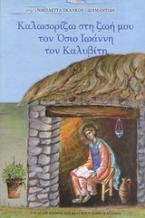 Καλωσορίζω στη ζωή μου τον Όσιο Ιωάννη τον Καλαβίτη