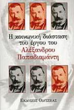 Η κοινωνική διάσταση του έργου του Αλέξανδρου Παπαδιαμάντη