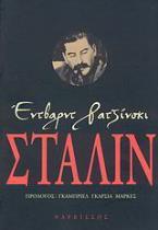 Στάλιν