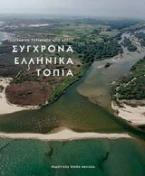 Σύγχρονα ελληνικά τοπία
