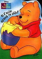 Ο Γουίνι αγαπά το μέλι