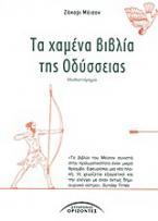Τα χαμένα βιβλία της Οδύσσειας