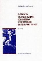 Τα τραγούδια του Βασίλη Τσιτσάνη που γράφτηκαν στη Θεσσαλονίκη επί γερμανικής κατοχής